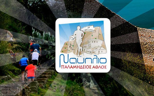 παλαμήδειος άθλος - Nafplio Hotels